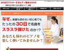 30日でマスターするピアノ教本&DVDセット。海野先生が教える初心者向けピアノ講座