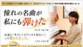 海野真理ピアノ教本&DVD 第4弾・5弾・6弾セット