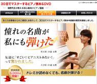 海野真理ピアノ教本&DVD 第1弾・2弾・3弾セット