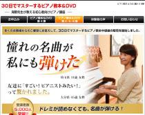 【ピアノ4〜6弾】30日でマスターするピアノ教本&DVD/ピアノ講座第4.5.6弾